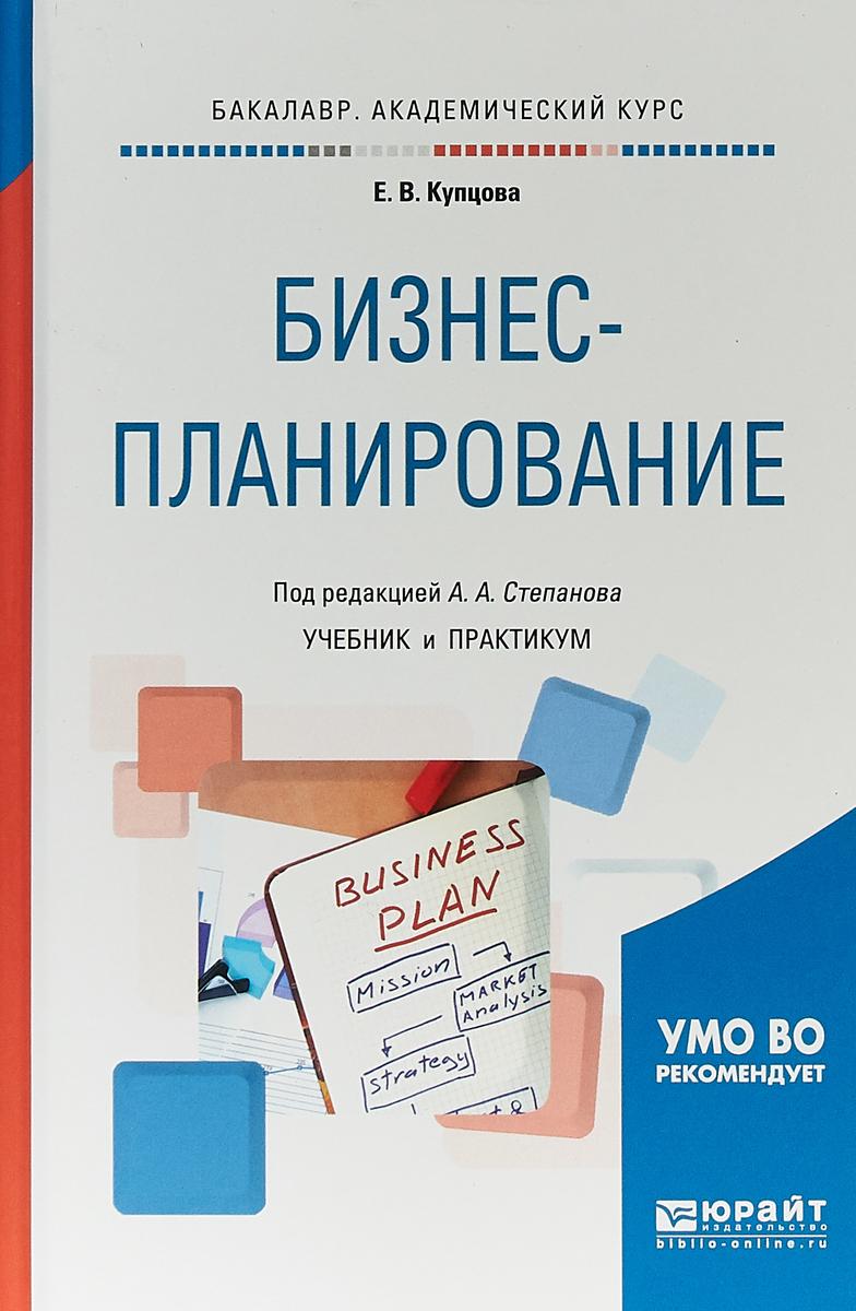 Е. В. Купцова Бизнес-планирование. Учебник и практикум для академического бакалавриата бизнес книги читать онлайн бесплатно для начинающих