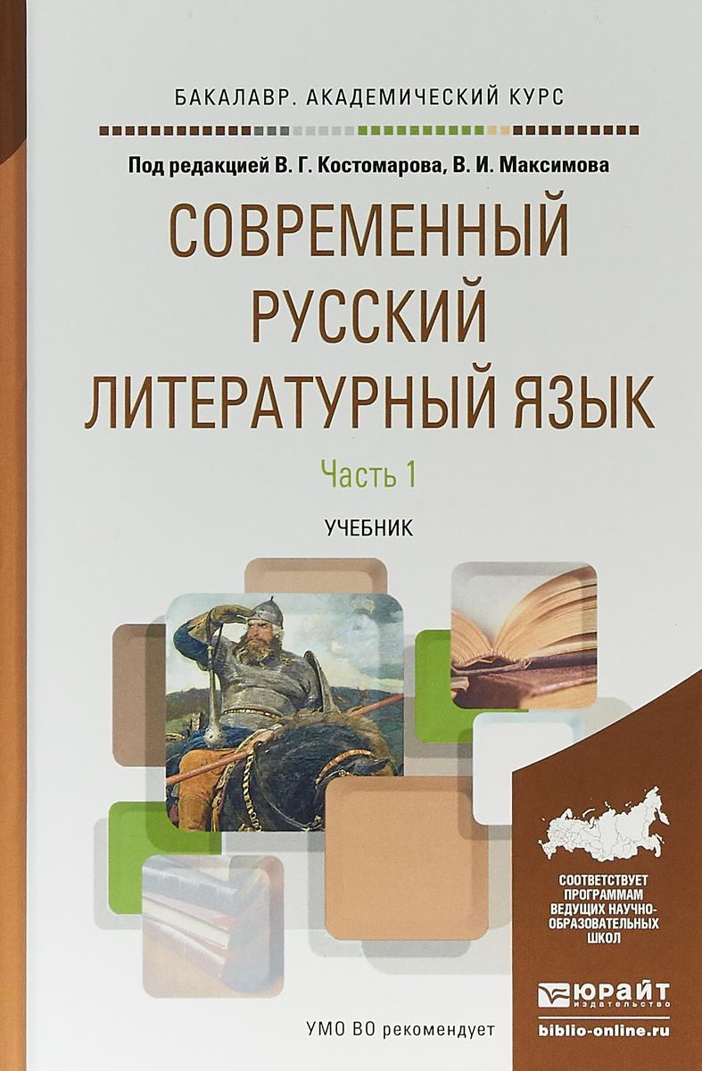 Современный русский литературный язык в 2 частях. Часть 1. Учебник для академического бакалавриата