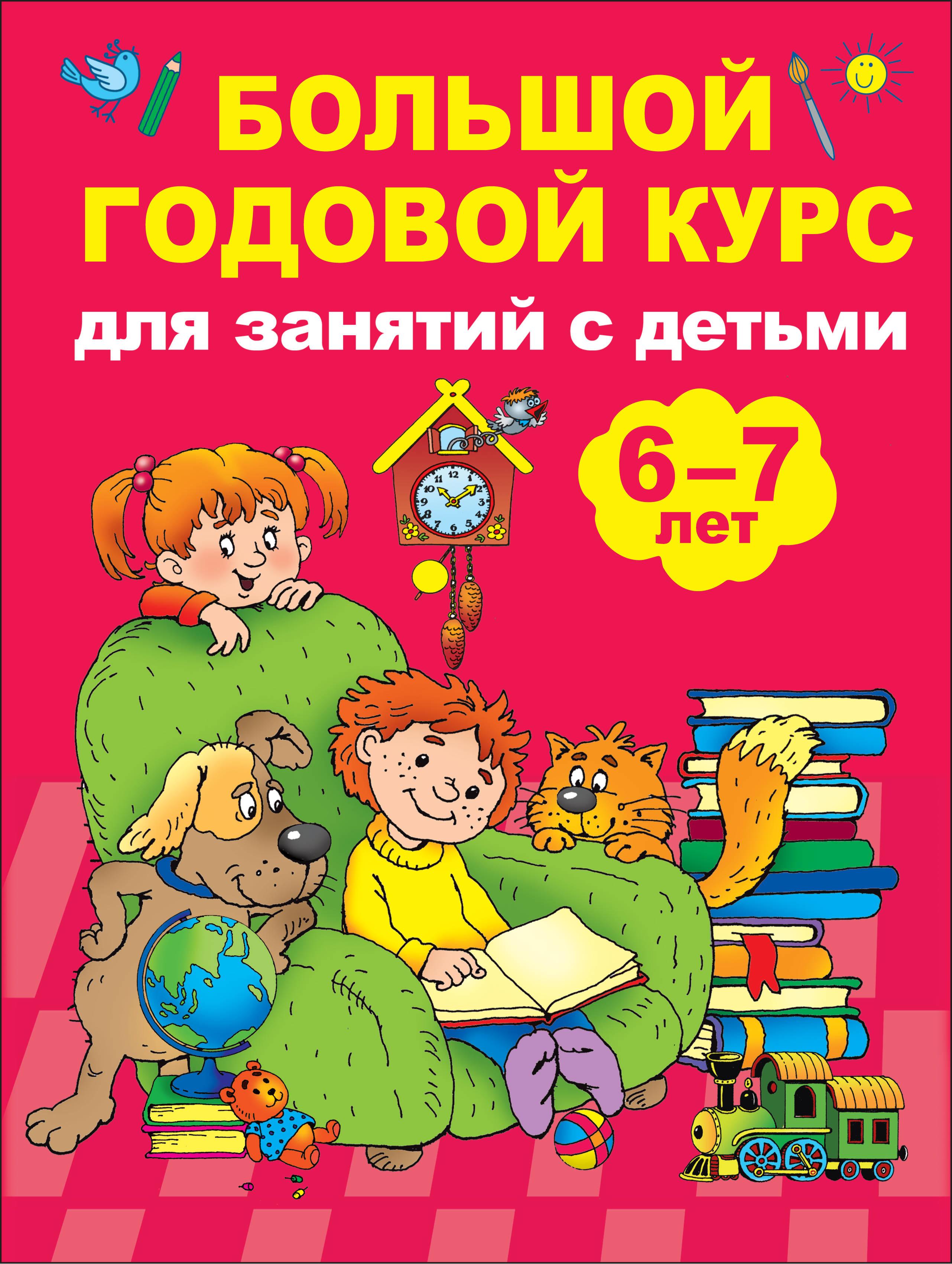 В. Г. Дмитриева Большой годовой курс для занятий с детьми 6-7 лет цена и фото