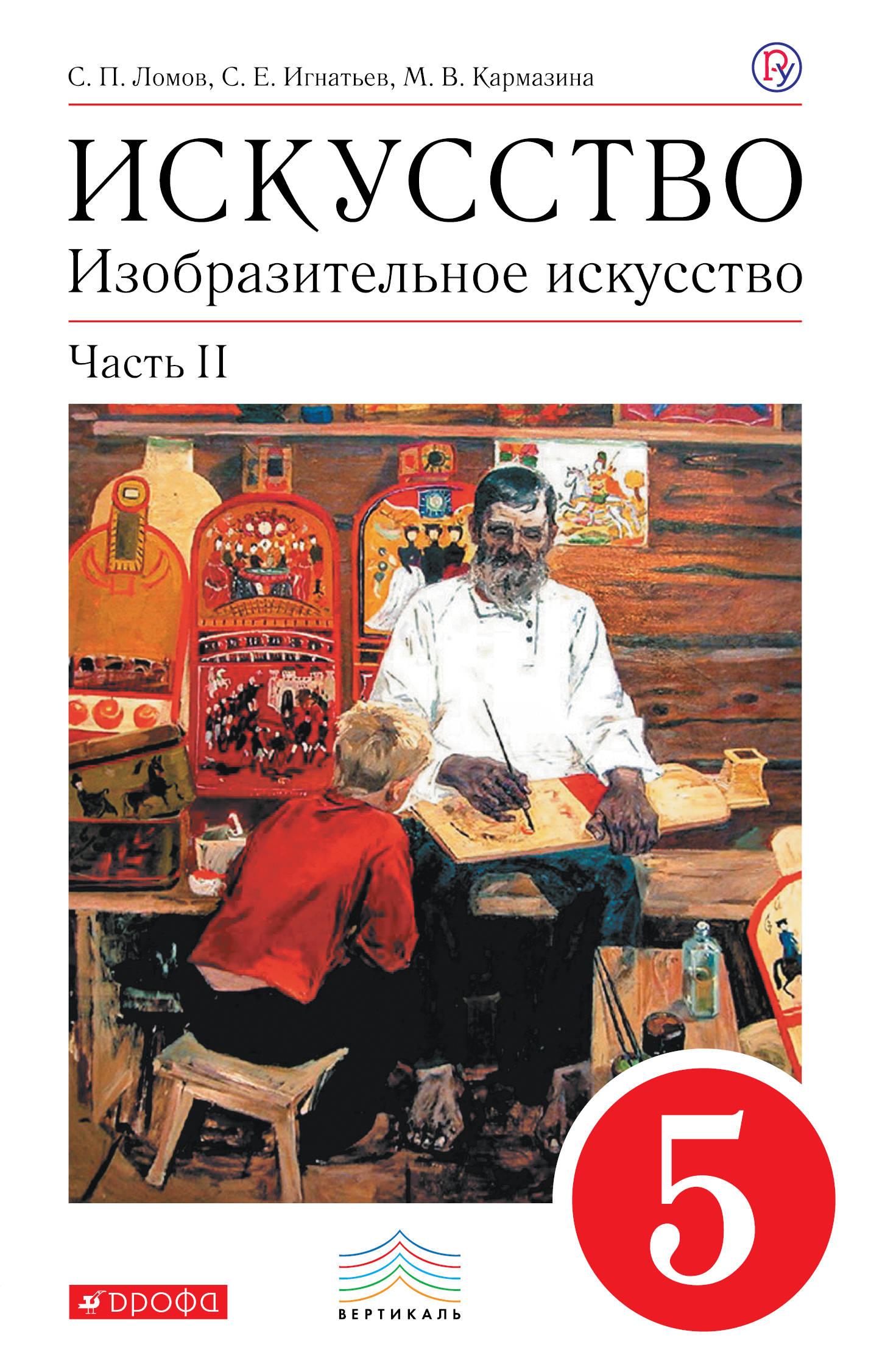 С. П. Ломов ,С. Е. Игнатьев,М. В. Кармазина Изобразительное искусство. 5 класс. Учебник. Часть 2 с п ломов с е игнатьев м в кармазина изобразительное искусство 5 класс учебник часть 2