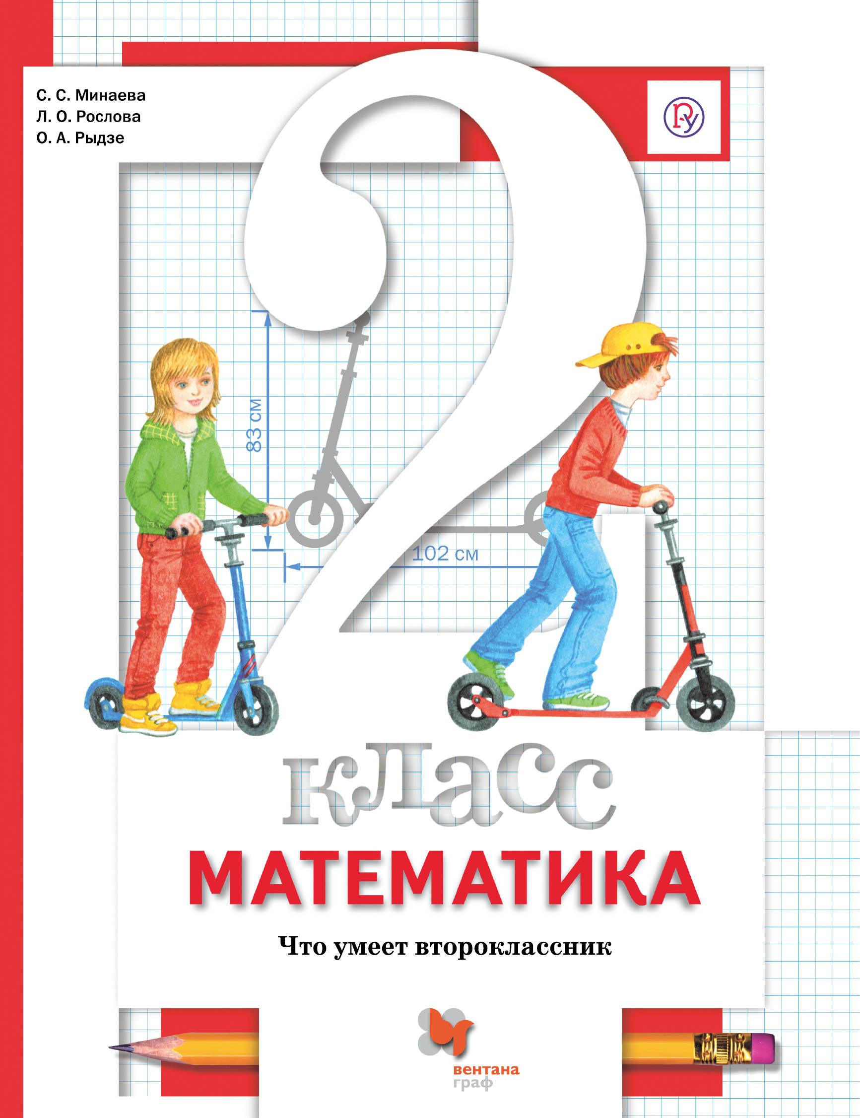 Фото - Л. О. Рослова,С. С. Минаева,О. А. Рыдзе Математика. 2 класс. Что умеет второклассник о а рыдзе математика 3 4 классы полный сборник заданий для устной работы
