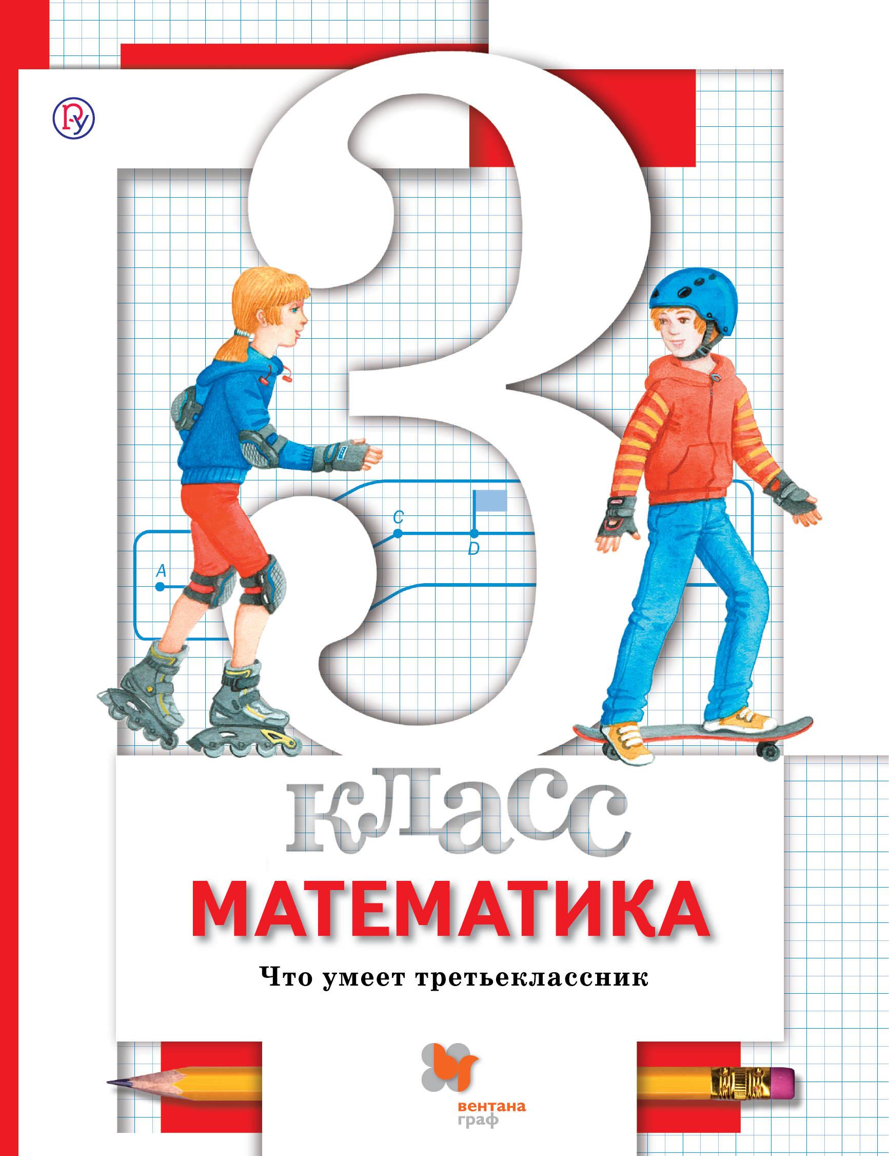 Фото - Л. О. Рослова,С. С. Минаева,О. А. Рыдзе Математика. 3класс. Что умеет третьеклассник о а рыдзе математика 3 4 классы полный сборник заданий для устной работы