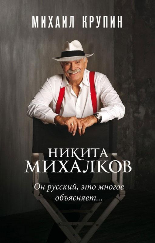 """Михаил Крупин Никита Михалков. """"Он русский, это многое объясняет…"""""""