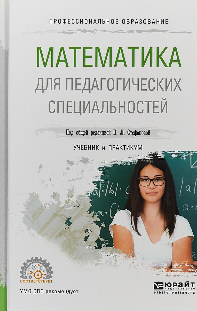 Математика для педагогических специальностей. Учебник и практикум цена