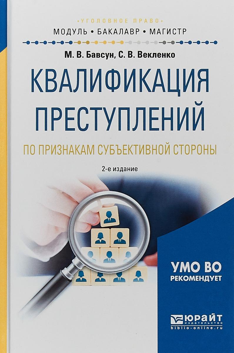 М. В. Бавсун, С. В. Векленко Квалификация преступлений по признакам субъективной стороны. Учебное пособие