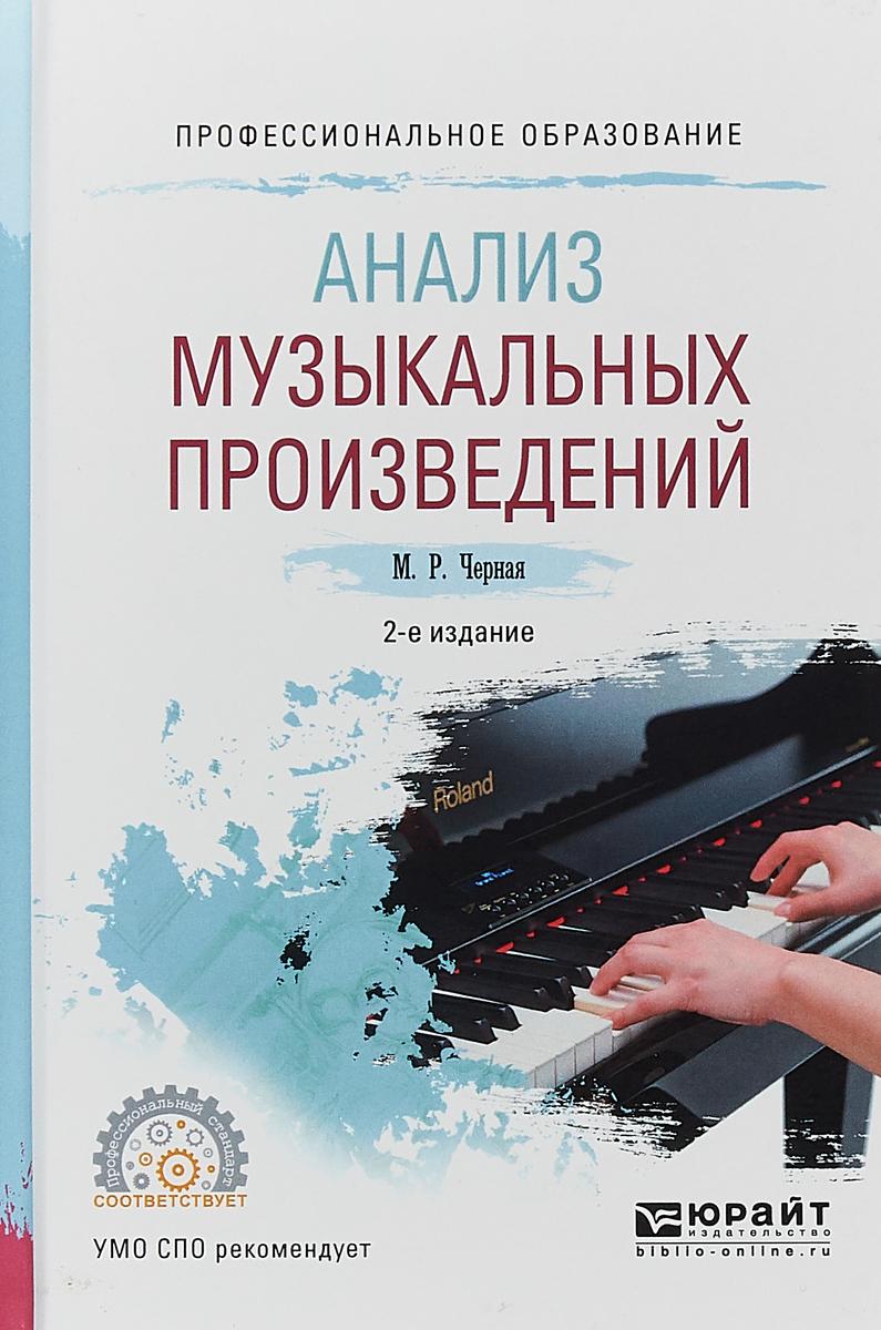 М. Р. Черная Анализ музыкальных произведений. Учебное пособие для СПО