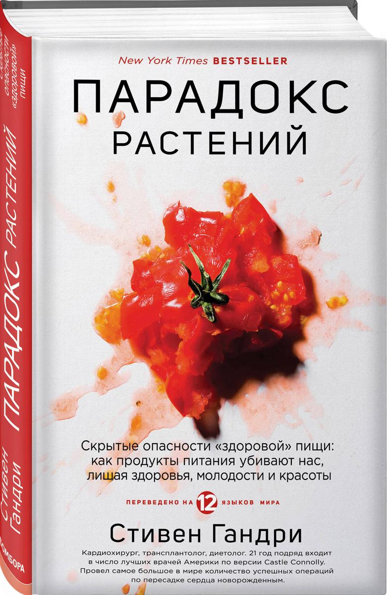"""Стивен Гандри Парадокс растений. Скрытые опасности """"здоровой"""" пищи. Как продукты питания убивают нас, лишая здоровья, молодости и красоты"""