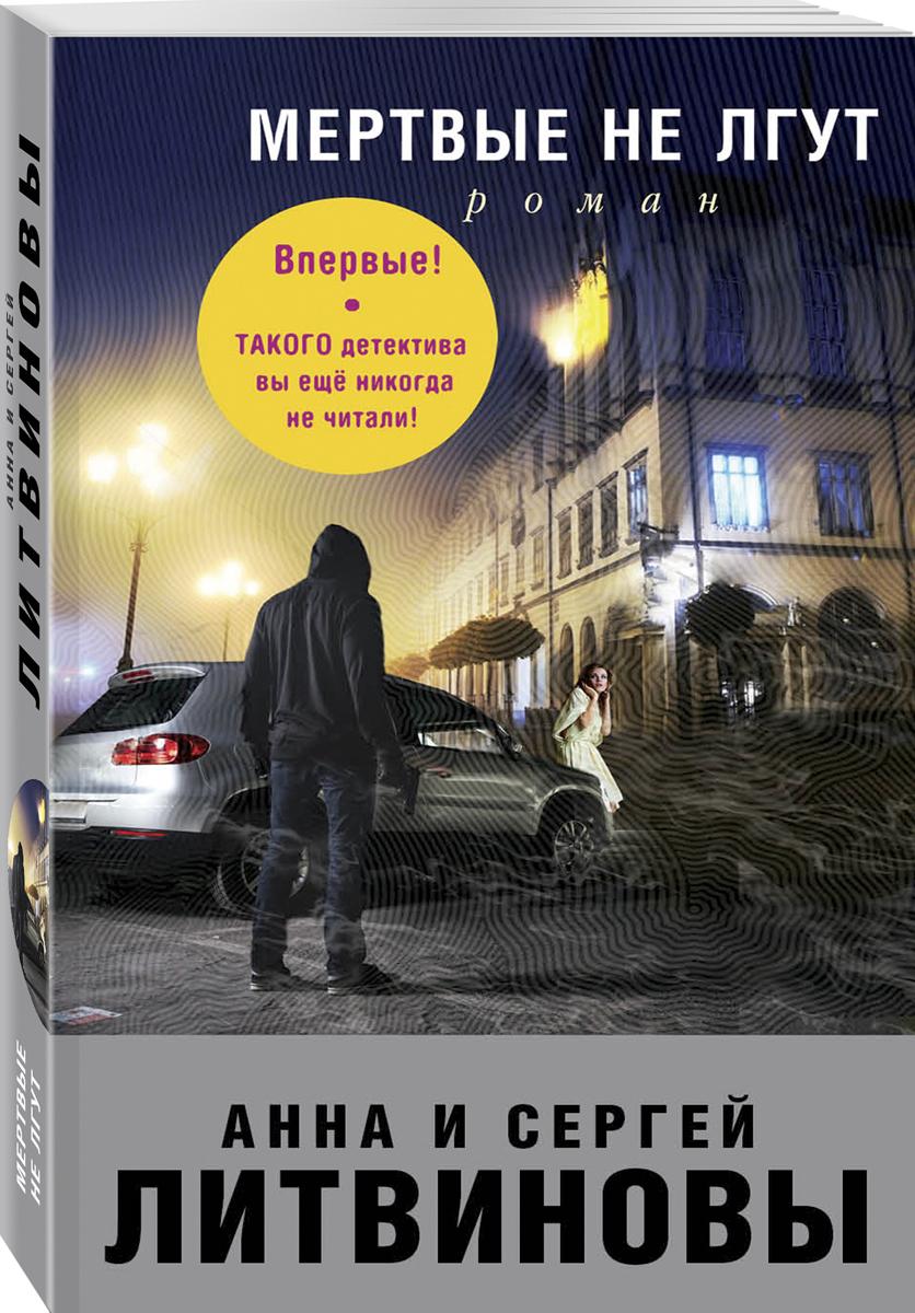 Анна и Сергей Литвиновы Мертвые не лгут