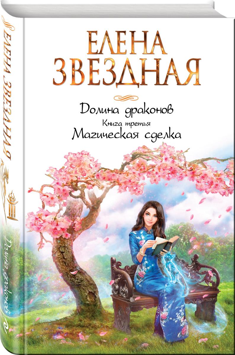 Звездная Елена Долина драконов. Книга третья. Магическая сделка