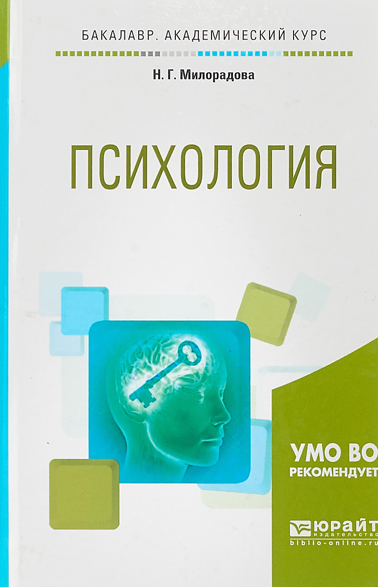 Н. Г. Милорадова Психология. Учебное пособие для академического бакалавриата