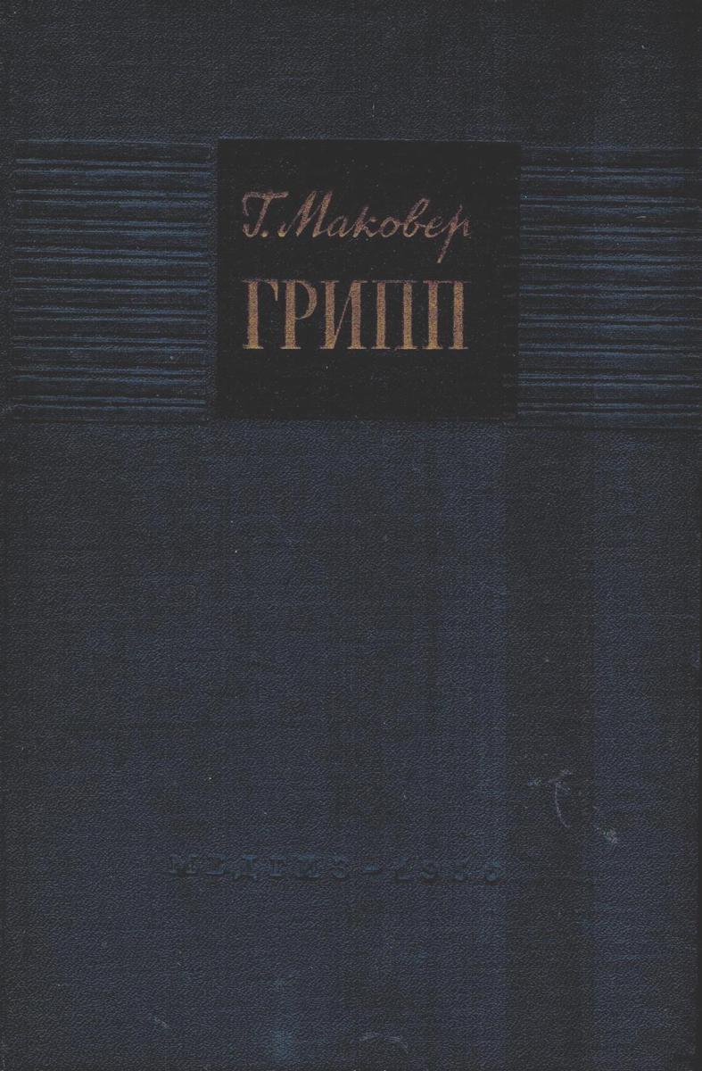 Г. Маковер Грипп