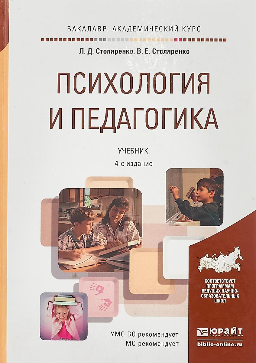 Л. Д. Столяренко,В. Е. Столяренко Психология и педагогика. Учебник для академического бакалавриата