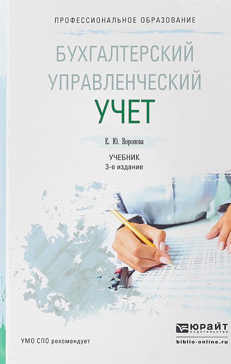 Е. Ю. Воронова Бухгалтерский управленческий учет. Учебник для СПО
