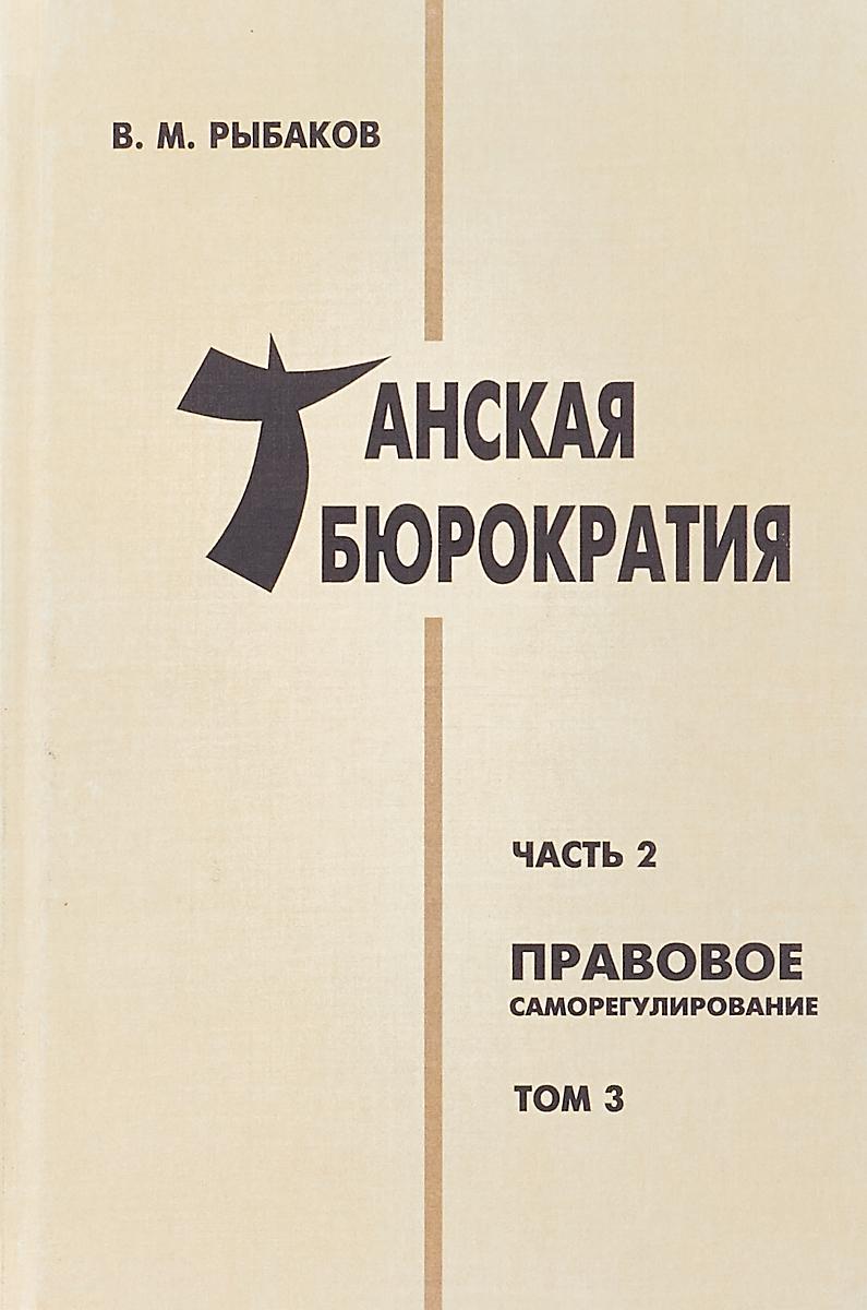 В. Рыбаков Танская бюрократия. Часть 2. Правовое саморегулирование. Том 3