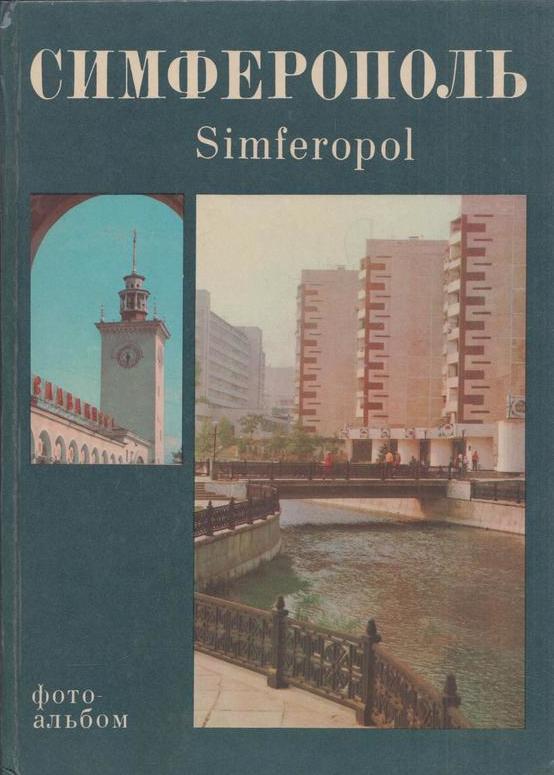 Симферополь / Simferopol елисеева о южный узел