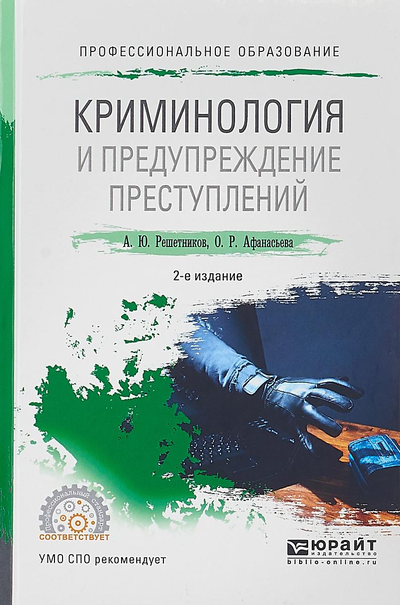 А. Ю. Решетников, О. Р. Афанасьева Криминология и предупреждение преступлений. Учебное пособие для СПО