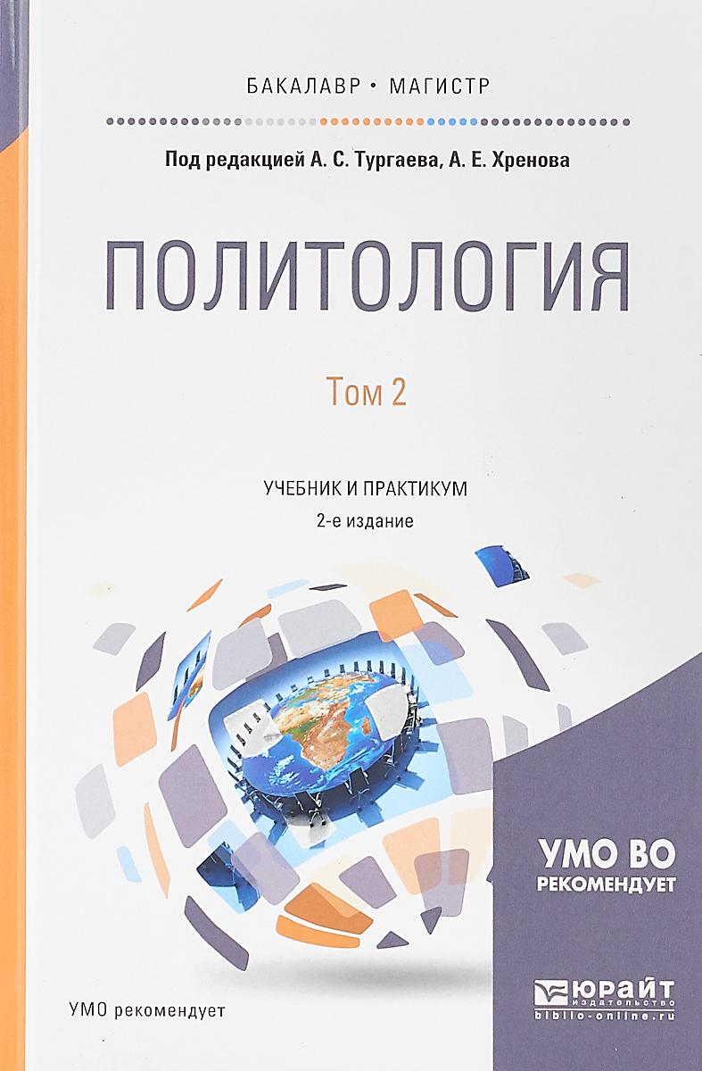 А. В. Хренов,А. С. Тургаев Политология в 2 томах. Том 2. Учебник и практикум для бакалавриата и магистратуры