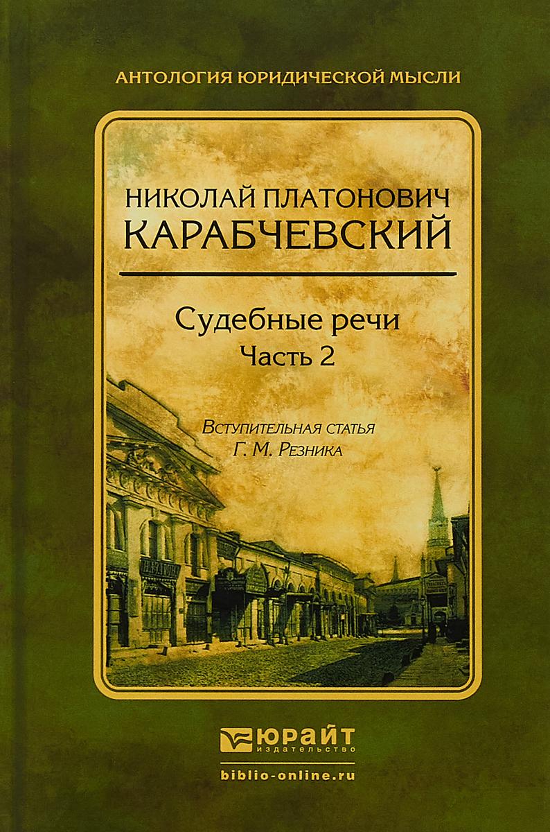 Н. П. Карабчевский,Г. М. Резник Судебные речи в 2 частях. Часть 2