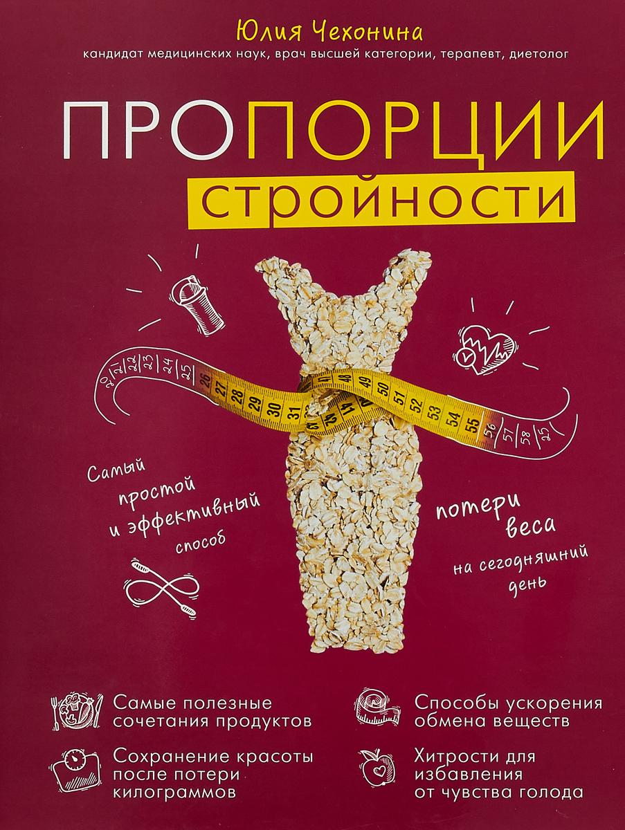 Юлия Чехонина Пропорции стройности. Самый простой и эффективный способ потери веса на сегодняшний день