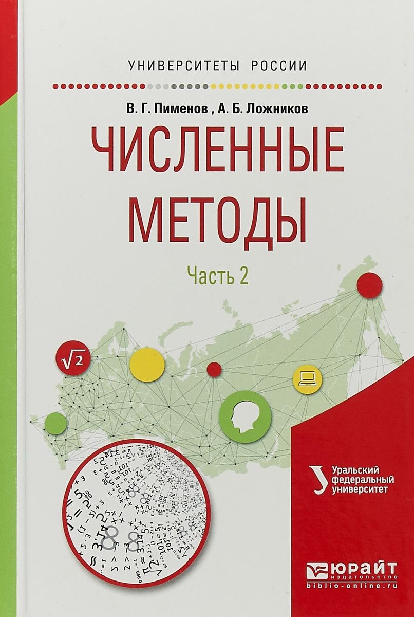 В. Г. Пименов,А. Б. Ложников Численные методы в 2 частях. Часть 2. Учебное пособие для вузов