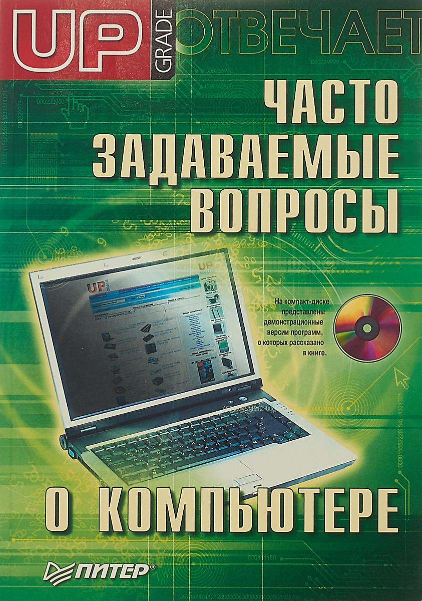 Д. Матвеев Часто задаваемые вопросы о компьютере. Upgrade отвечает