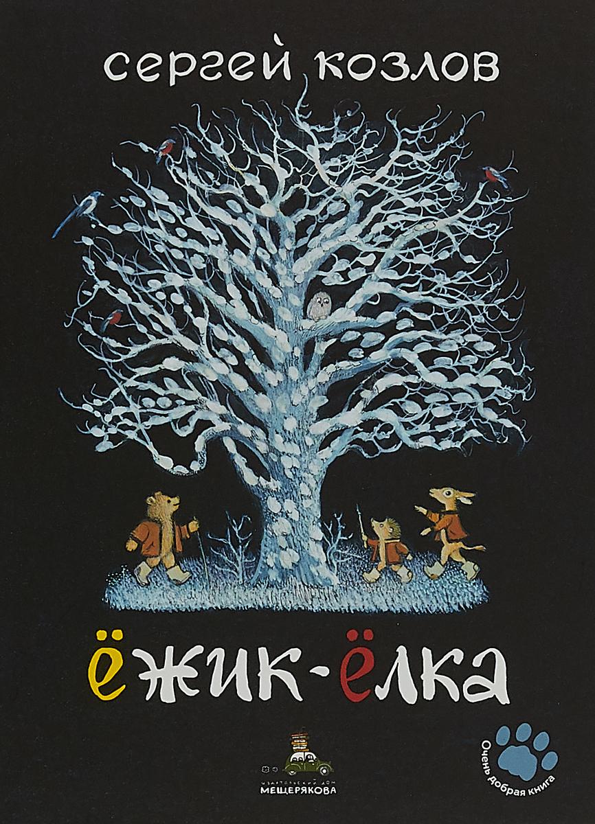 Сергей Козлов Ёжик-Ёлка козлов сергей сергеевич отражение