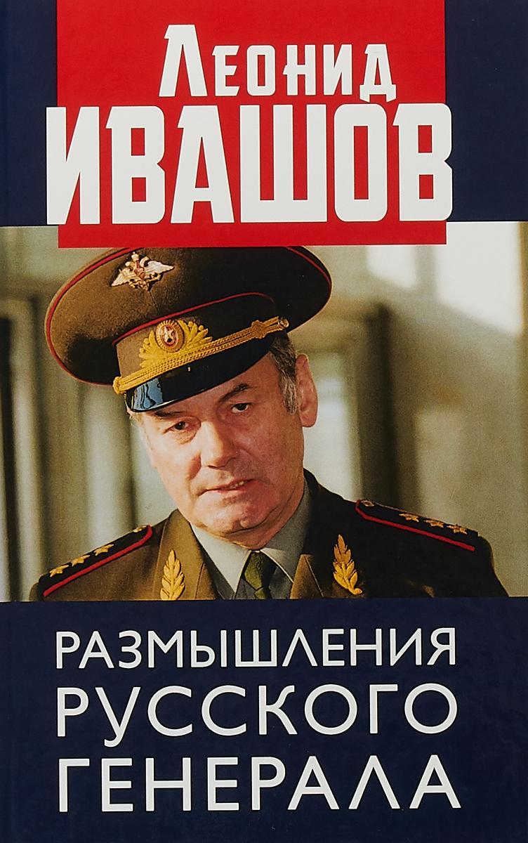 Леонид Ивашов Размышления русского генерала