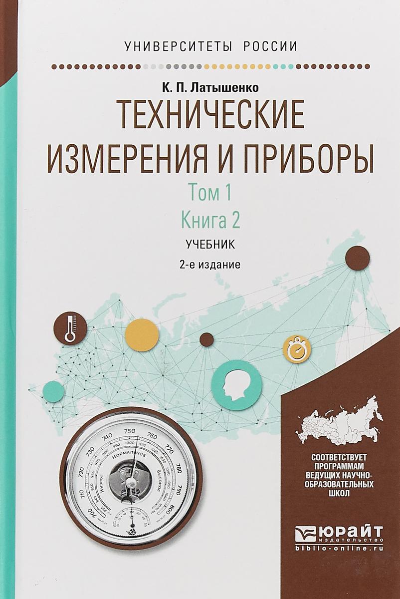 К. П. Латышенко Технические измерения и приборы в 2 томах. Том 1 в 2 книгах. Книга 2. Учебник для академического бакалавриата