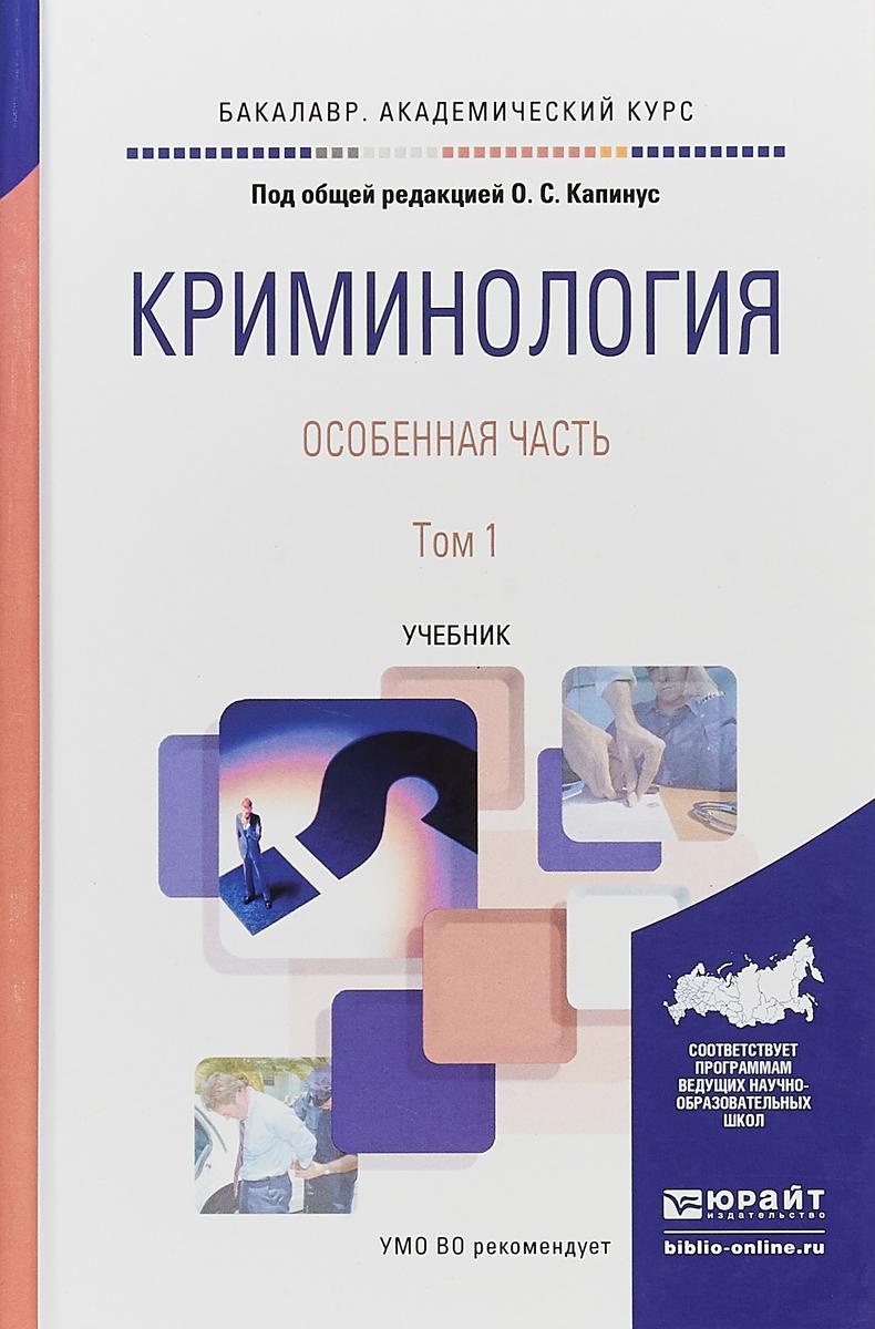 О. С. Капинус Криминология. Особенная часть. В 2 томах. Том 1. Учебник для академического бакалавриата цена 2017