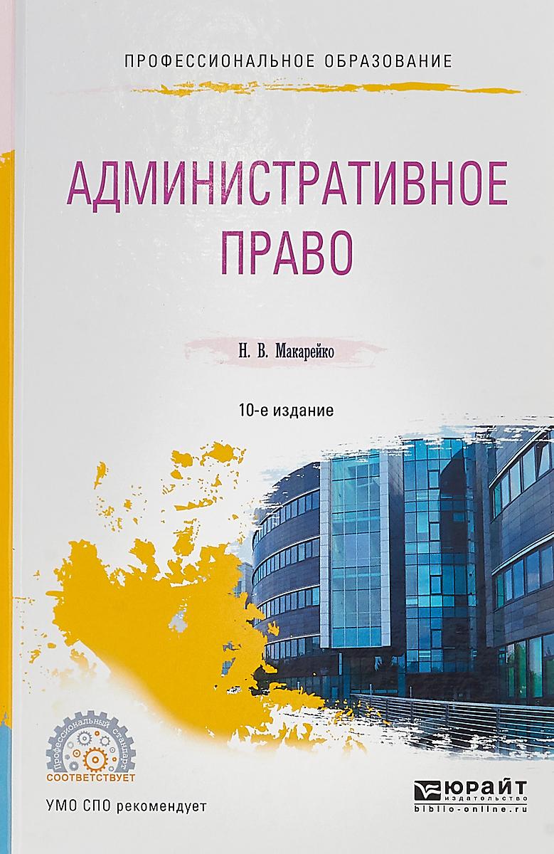 Н. В. Макарейко Административное право. Учебное пособие для СПО