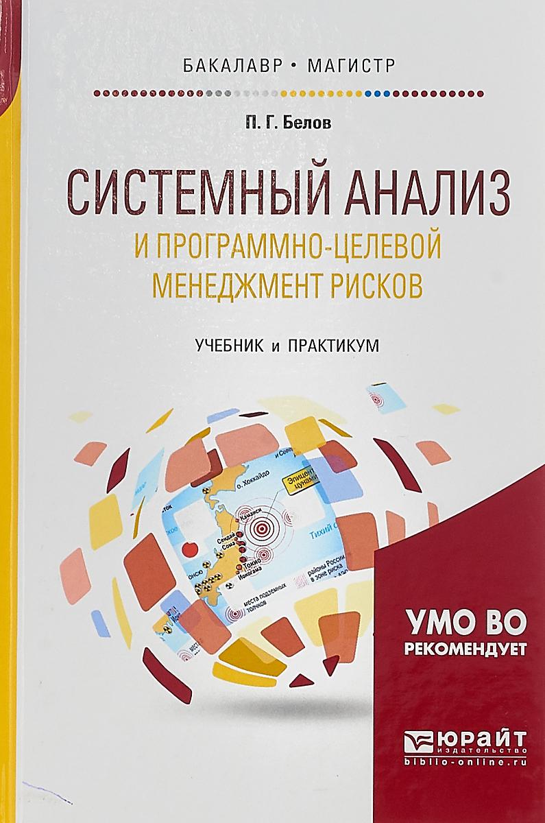 П. Г. Белов Системный анализ и программно-целевой менеджмент рисков. Учебник и практикум для бакалавриата и магистратуры