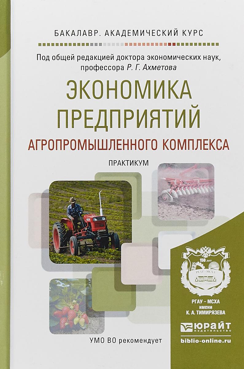Экономика предприятий агропромышленного комплекса. Практикум. Учебное пособие