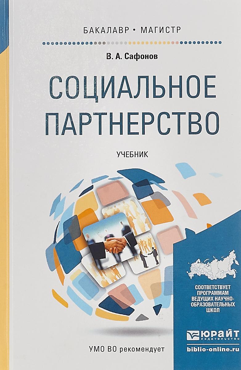 В. А. Сафонов Социальное партнерство. Учебник для бакалавриата и магистратуры