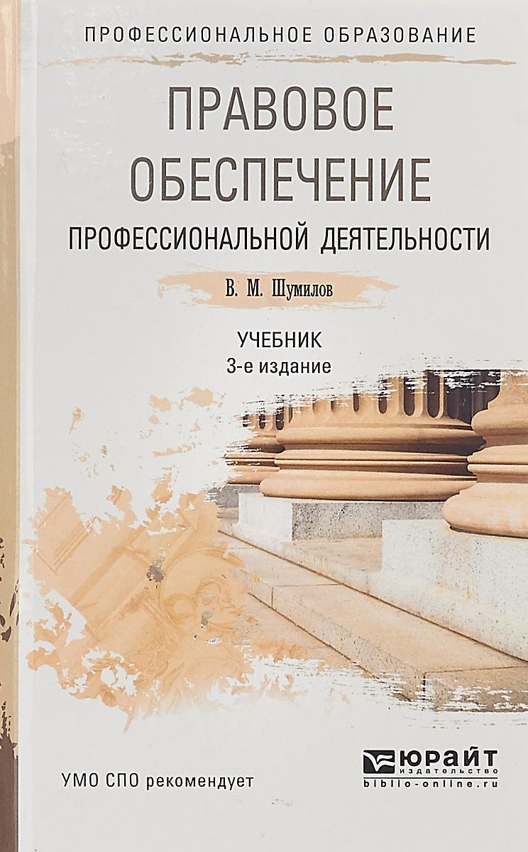 В. М. Шумилов Правовое обеспечение профессиональной деятельности. Учебник для СПО