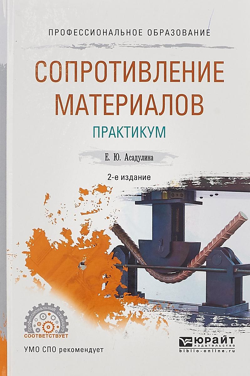 Е. Ю. Асадулина Сопротивление материалов. Практикум. Учебное пособие для СПО