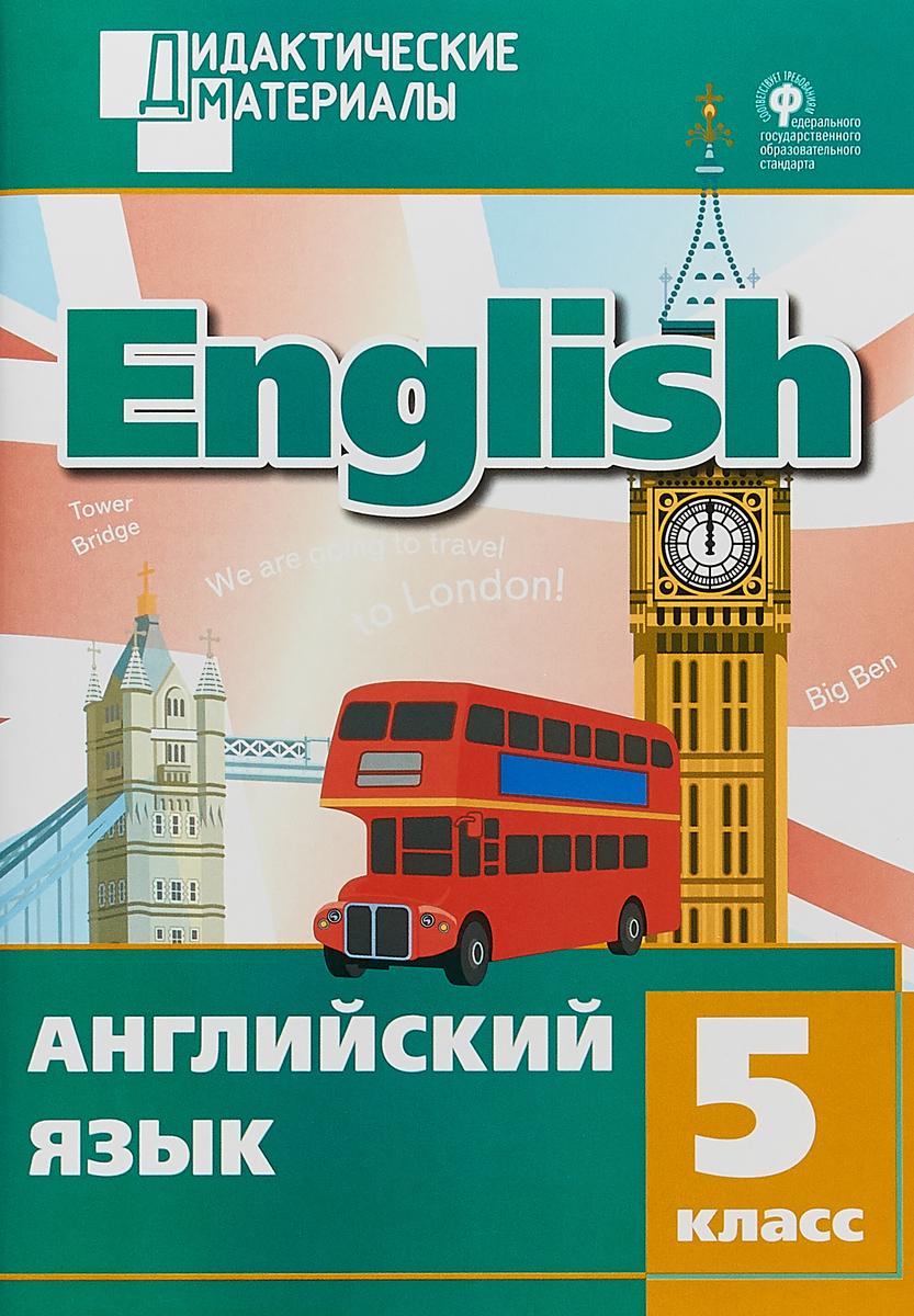 Английский язык. 5 класс. Разноуровневые задания рупасов с сост английский язык 8 класс разноуровневые задания