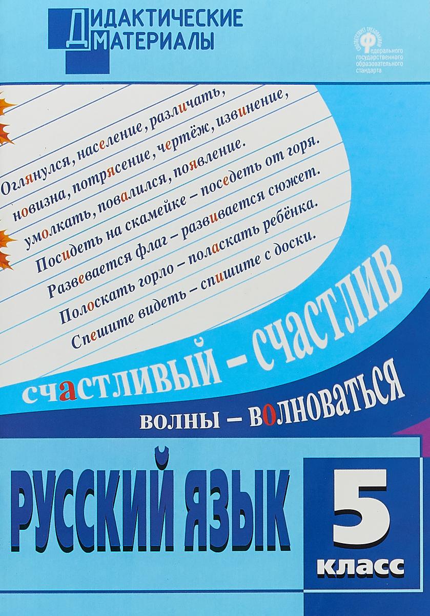 Русский язык. 5 класс. Разноуровневые задания
