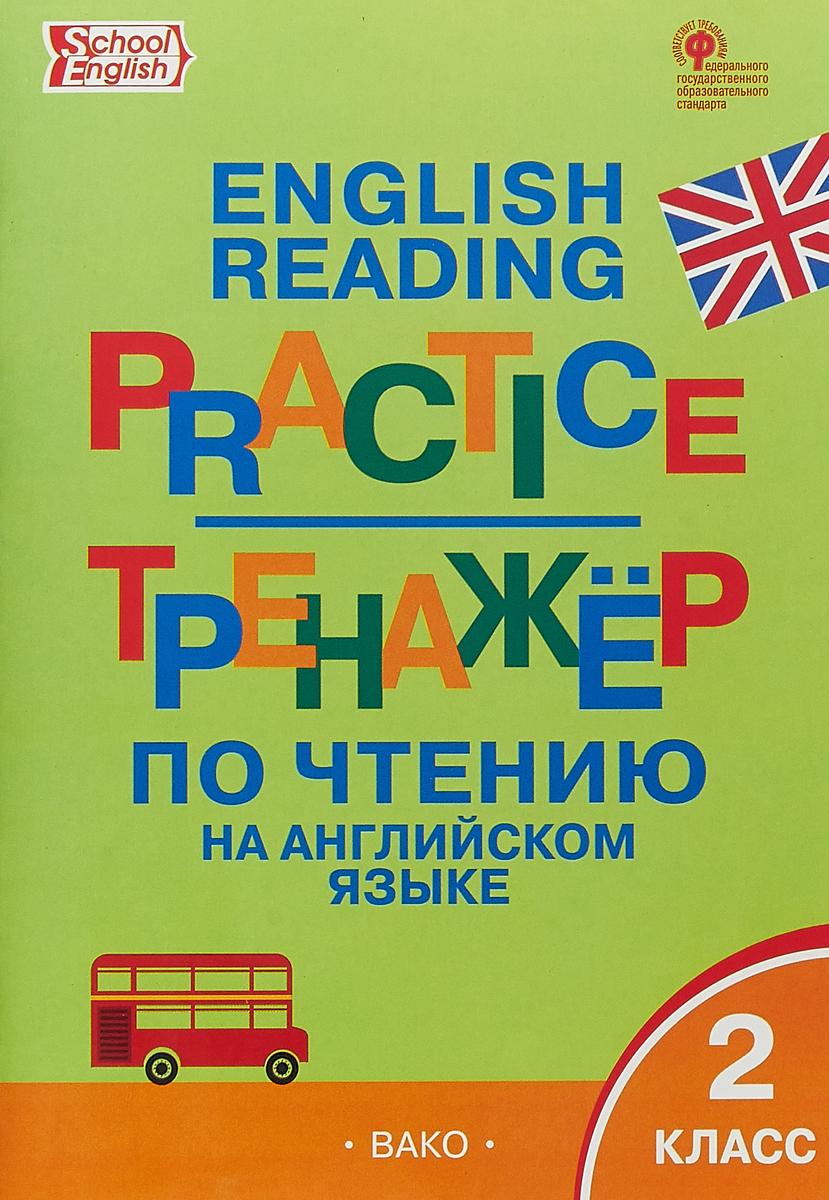 Тренажёр по чтению на английском языке. 2 класс