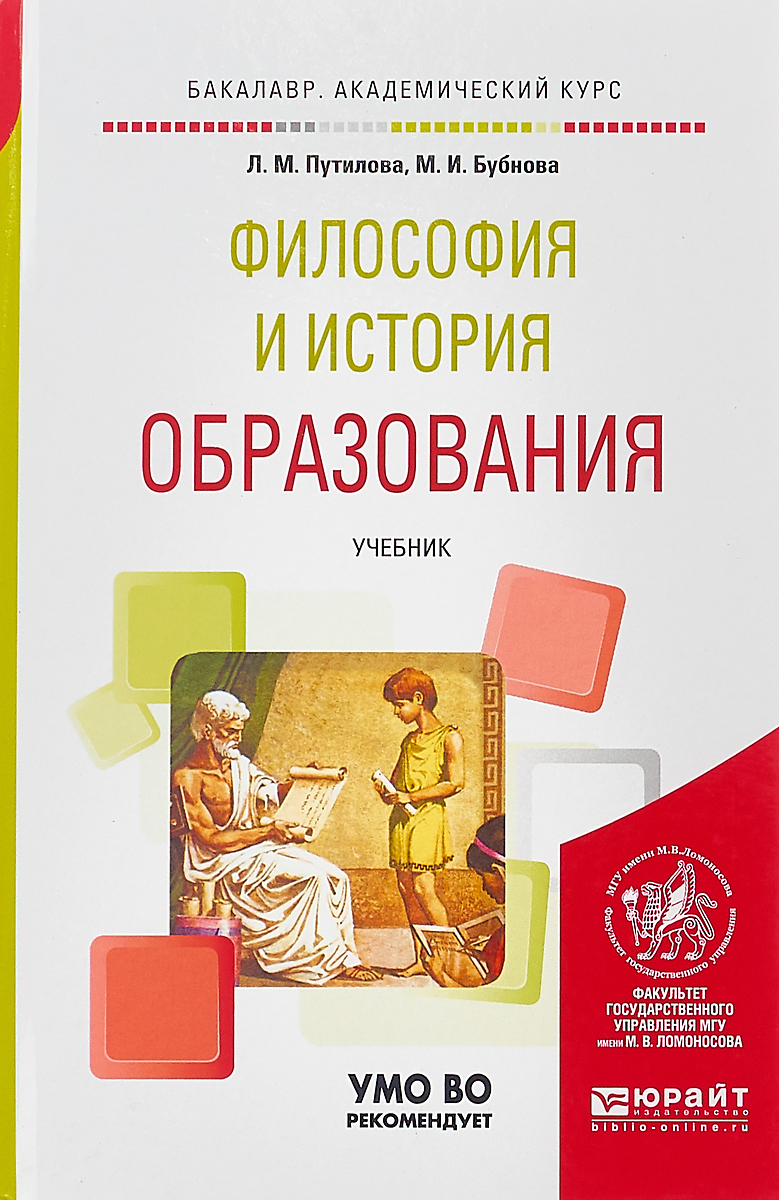 Л. М. Путилова,М. И. Бубнова Философия и история образования. Учебник для академического бакалавриата