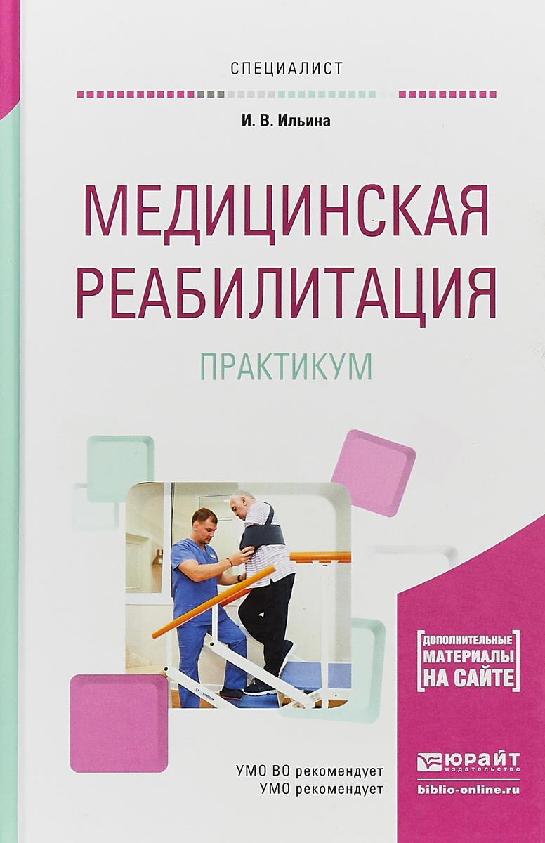 И. В. Ильина Медицинская реабилитация. Практикум. Учебное пособие для вузов