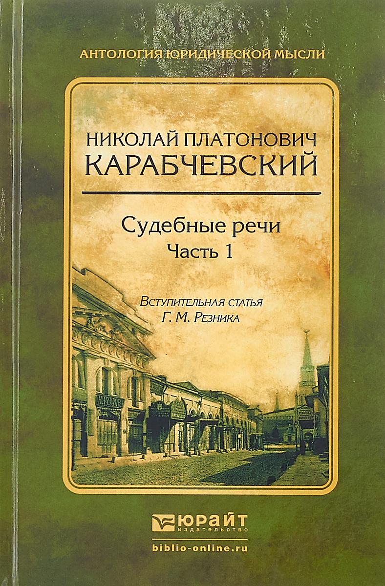 Н. П. Карабчевский,Г. М. Резник Судебные речи в 2 частях. Часть 1