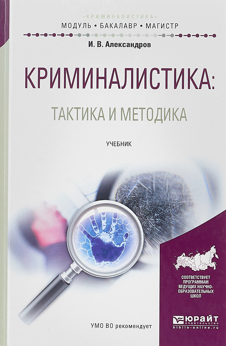 И. В. Александров Криминалистика. Тактика и методика. Учебник для бакалавриата и магистратуры