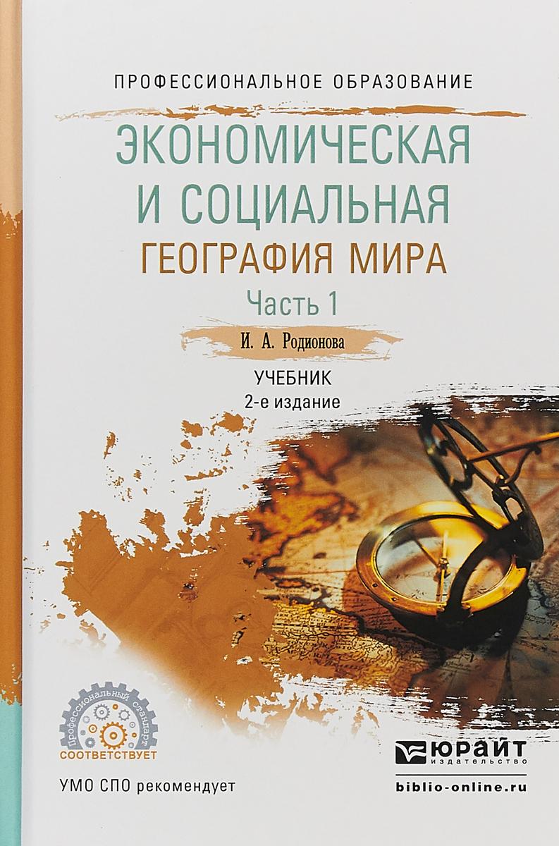 И. А. Родионова Экономическая и социальная география мира в 2 частях. Часть 1. Учебник для СПО