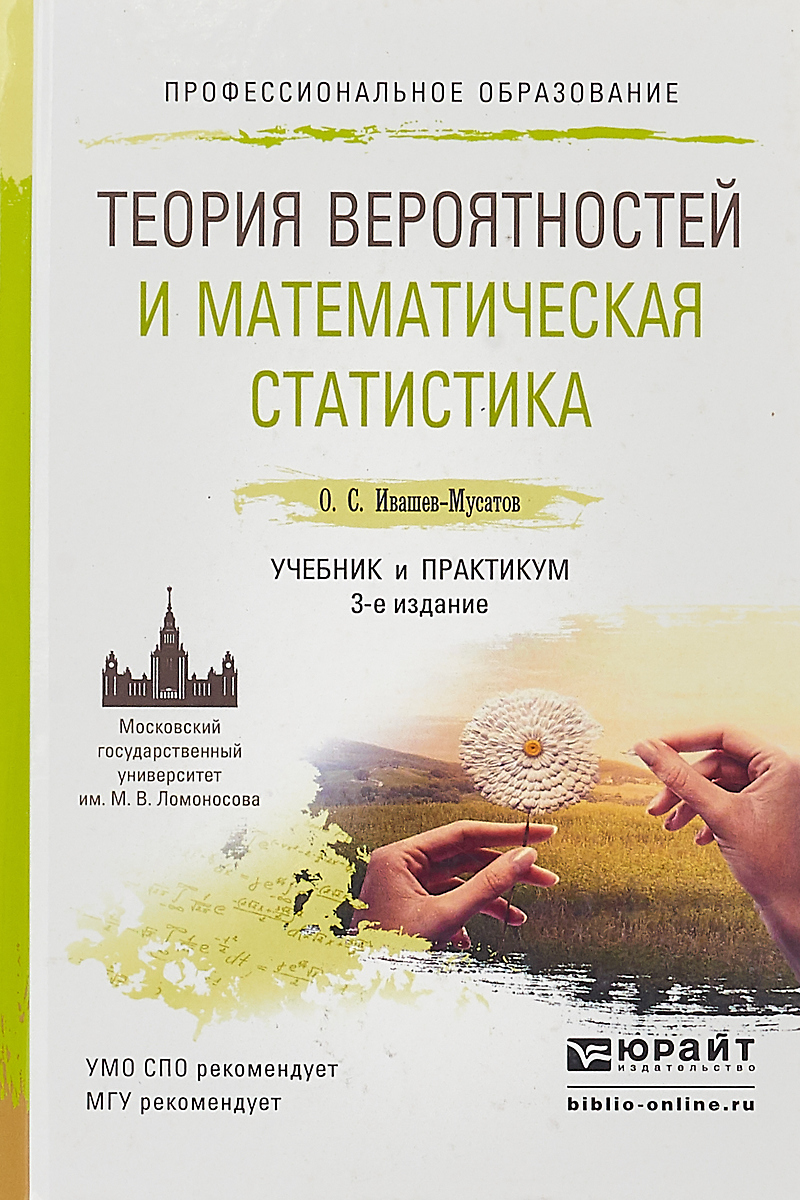 О. С. Ивашев-Мусатов Олег Сергеевич Теория вероятностей и математическая статистика. Учебник и практикум для СПО