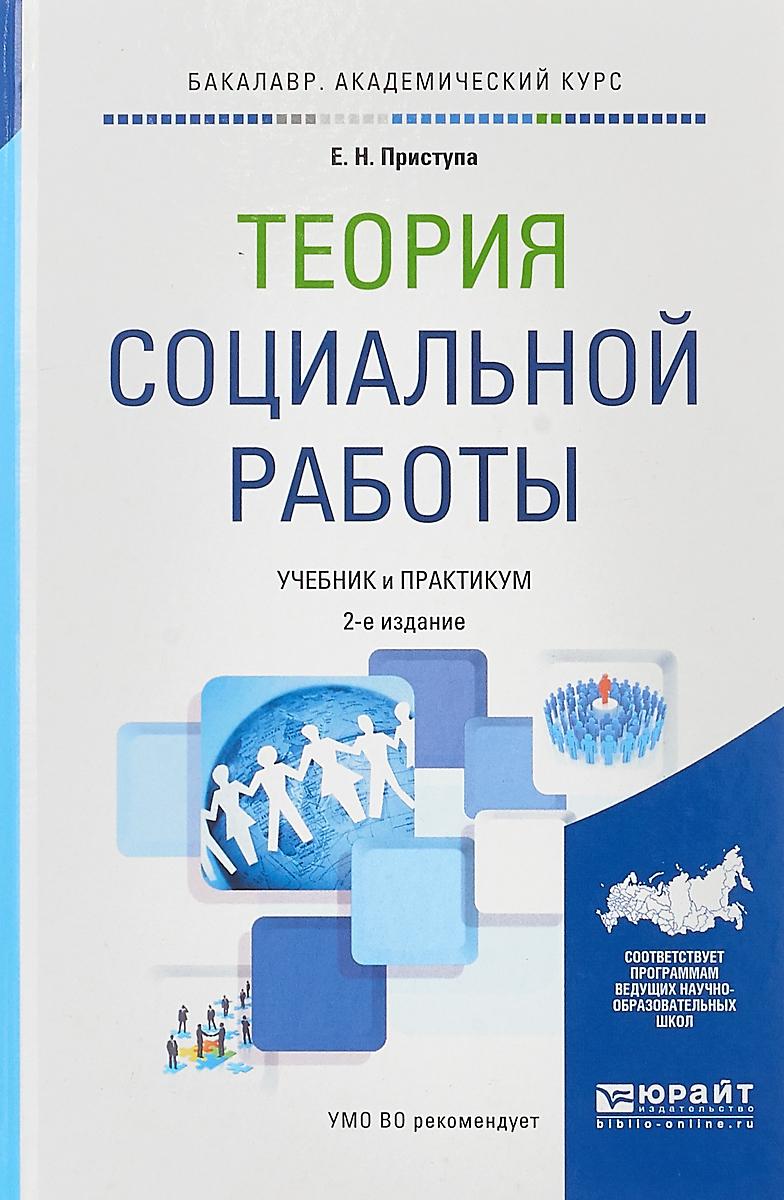 купить Е. Н. Приступа Теория социальной работы. Учебник и практикум для академического бакалавриата по цене 1274 рублей