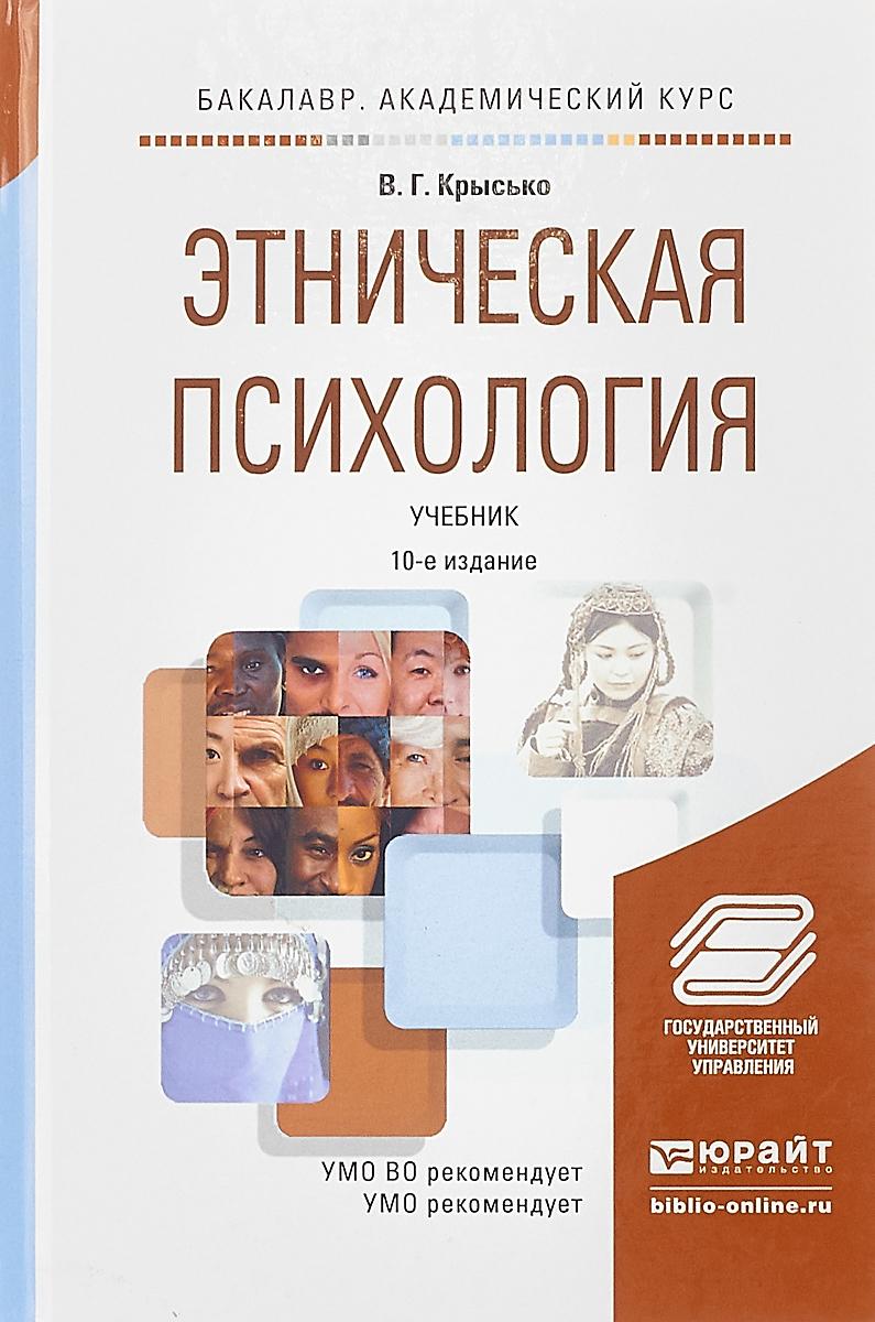 В. Г. Крысько Этническая психология. Учебник