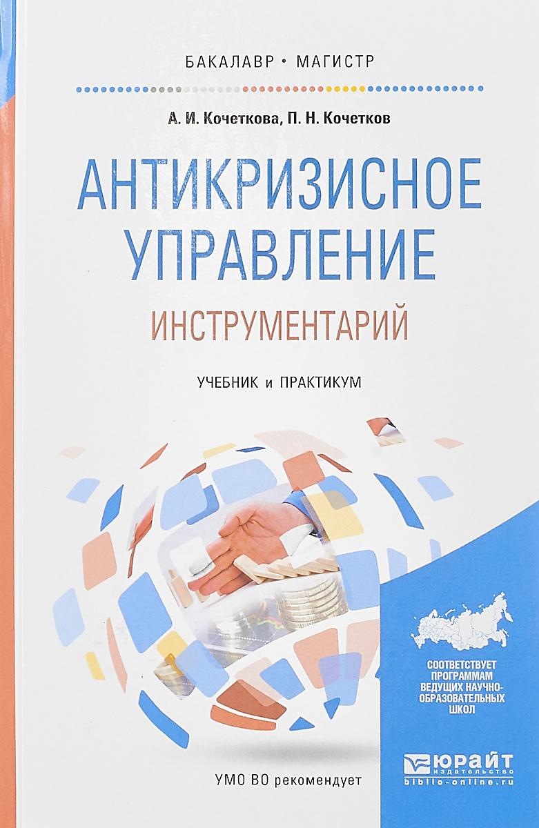 А. И. Кочеткова, П. Н. Кочетков Антикризисное управление. Инструментарий. Учебник и практикум для бакалавриата и магистратуры