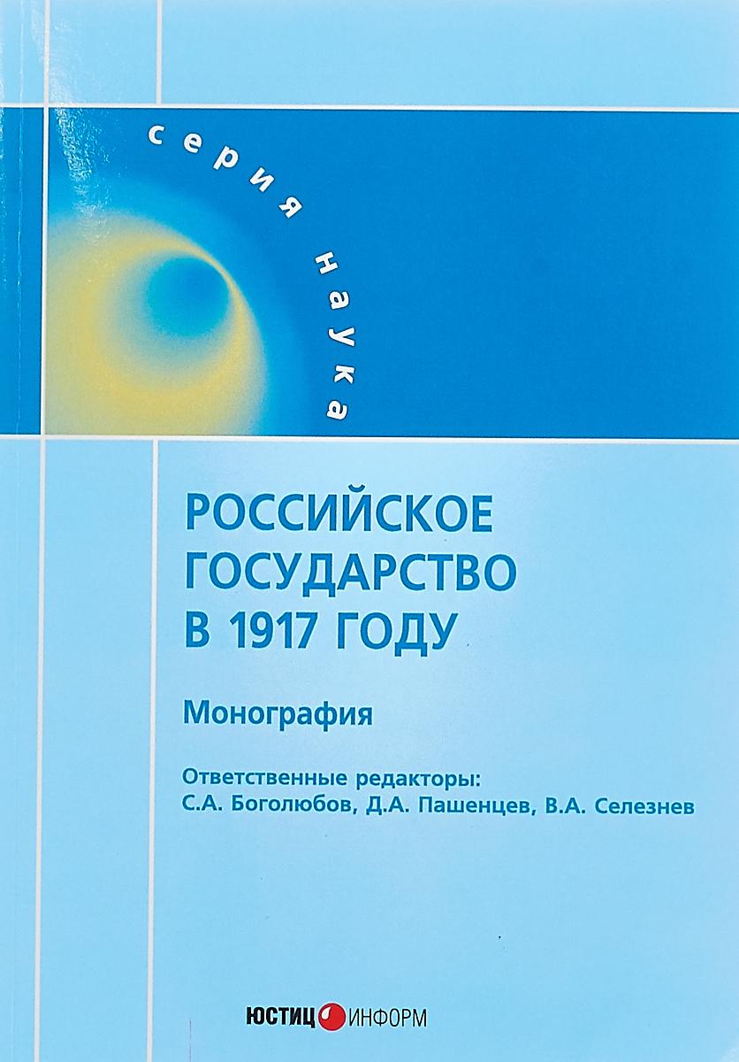 Российское государство в 1917 году