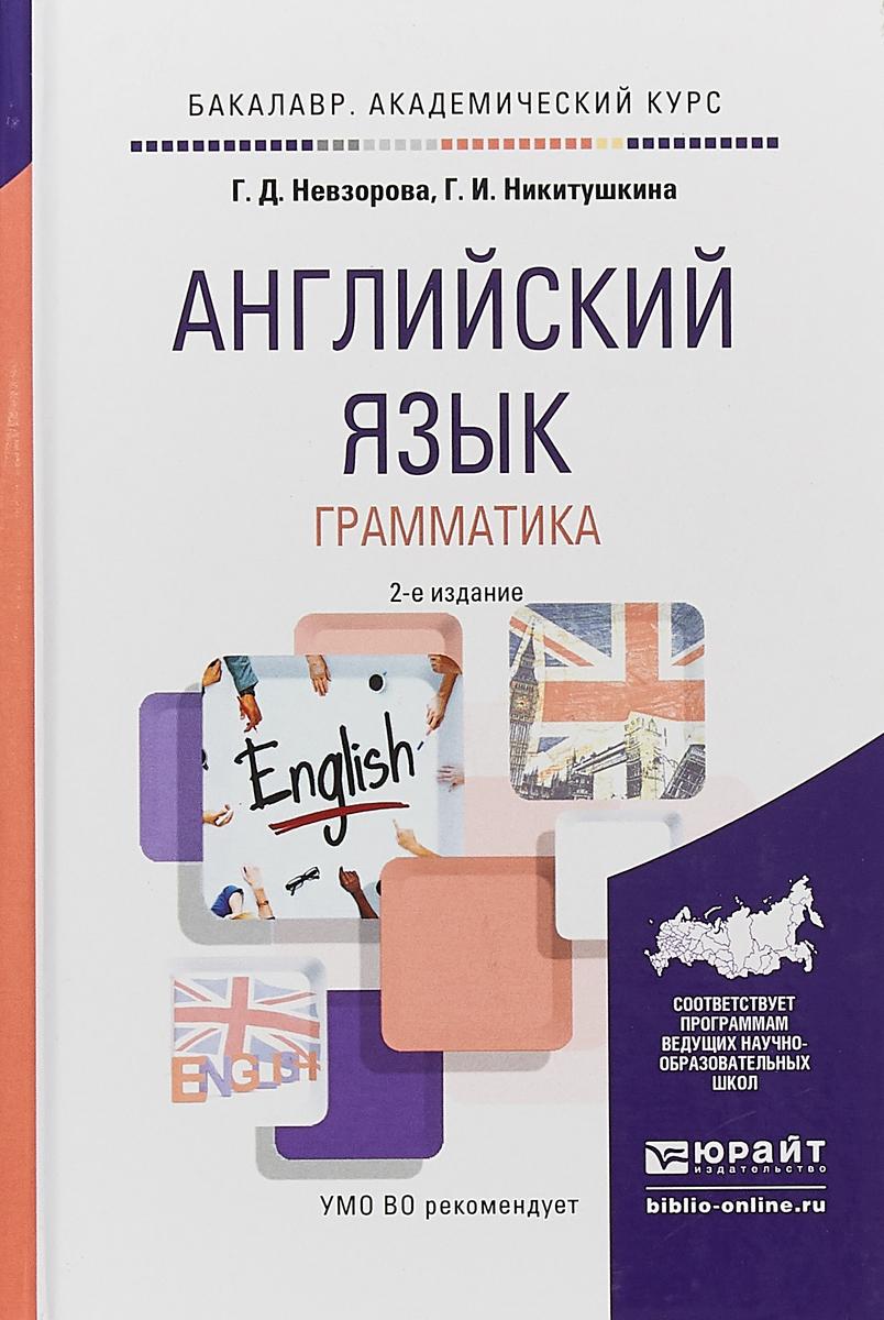 Г. Д. Невзорова, Г. И. Никитушкина Английский язык. Грамматика. Учебное пособие для академического бакалавриата