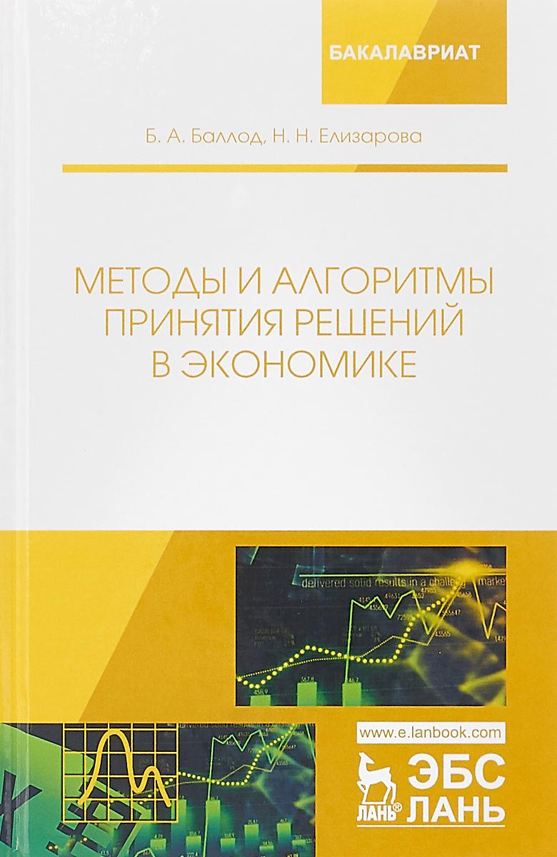 Б.А. Баллод, Н.Н. Елизарова Методы и алгоритмы принятия решений в экономике цена